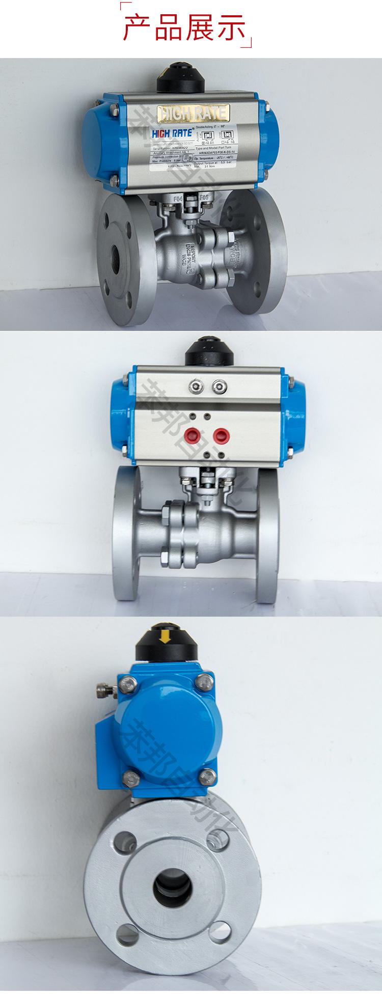 HIGHRATE气动法兰球阀/碳钢球阀