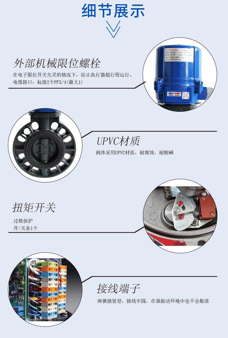 电动PVC/UPVC蝶阀