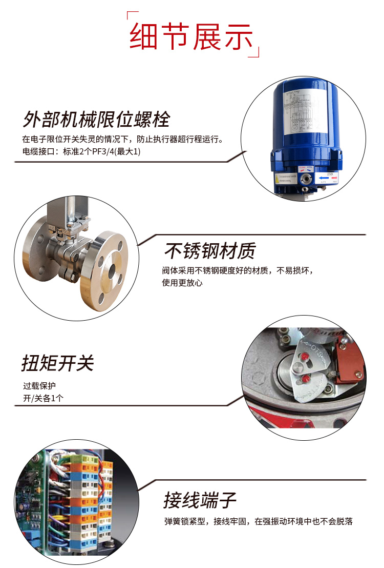 i-Tork电动高温球阀/不锈钢法兰球阀