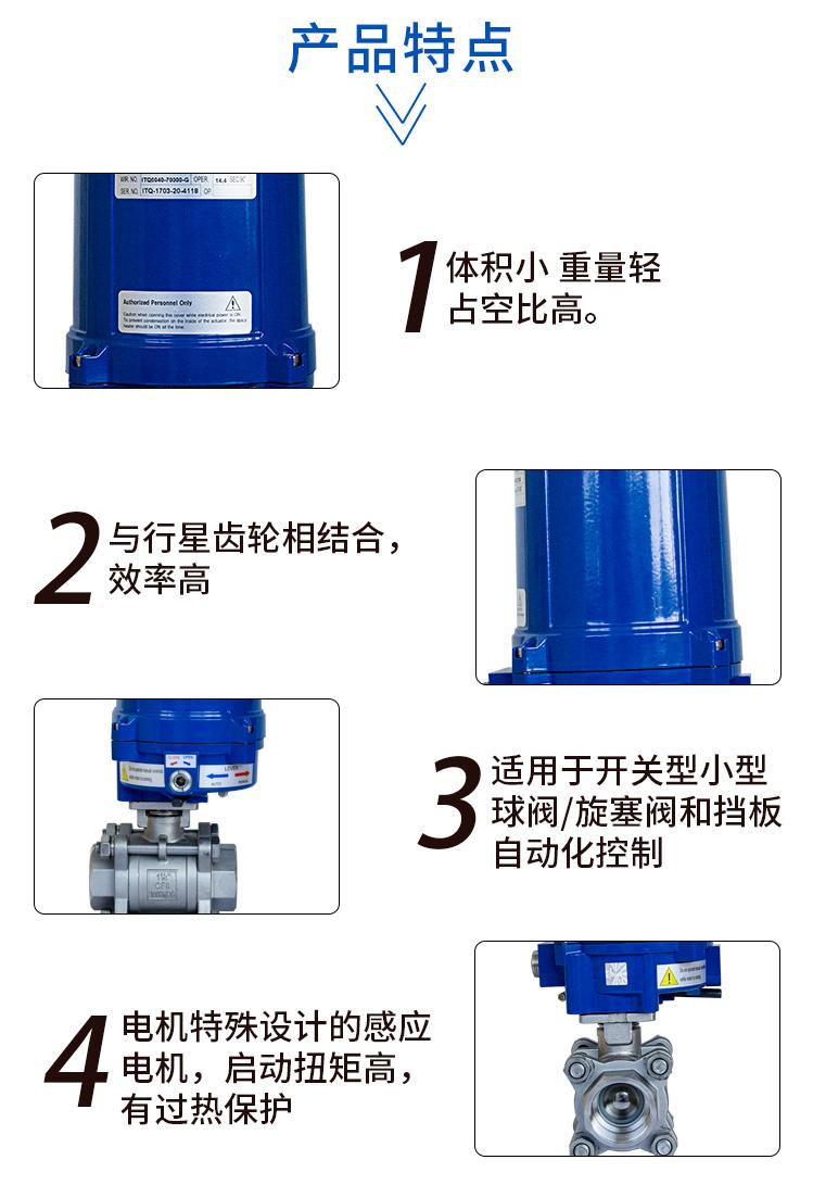 i-Tork电动丝口球阀/螺纹球阀