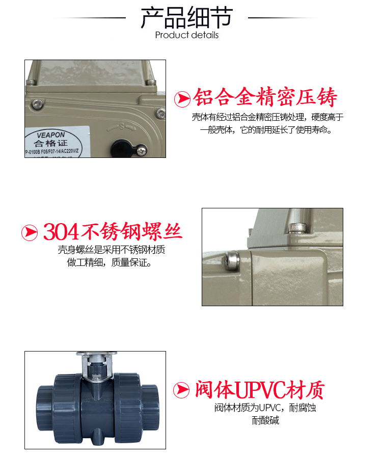 VEAPON电动PVC球阀