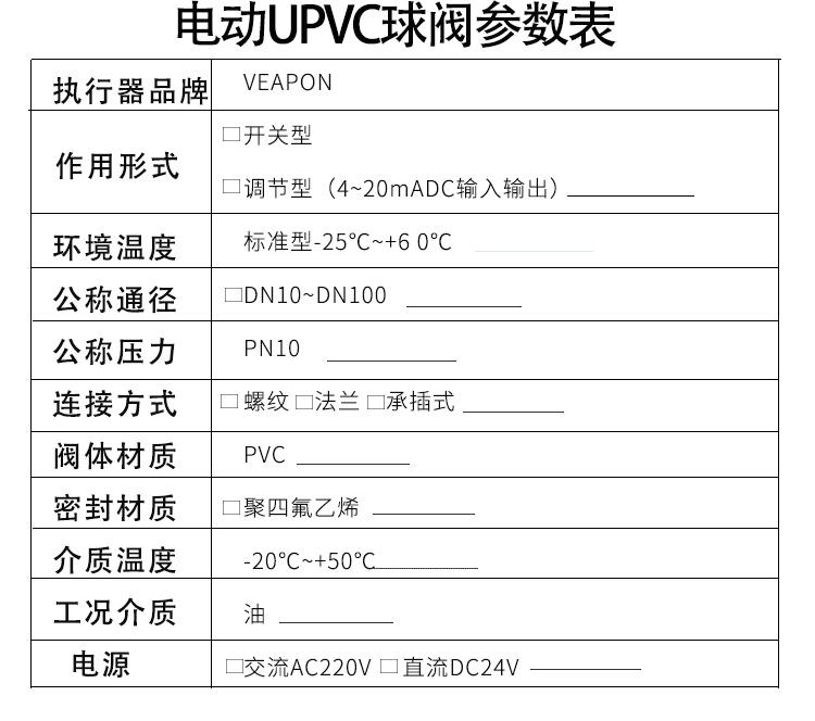 VEAPON电动PVC球阀选型
