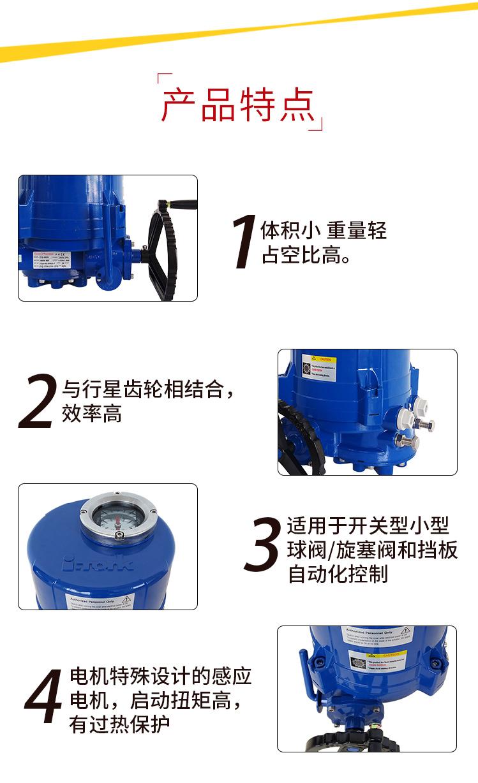 i-Tork电动执行器