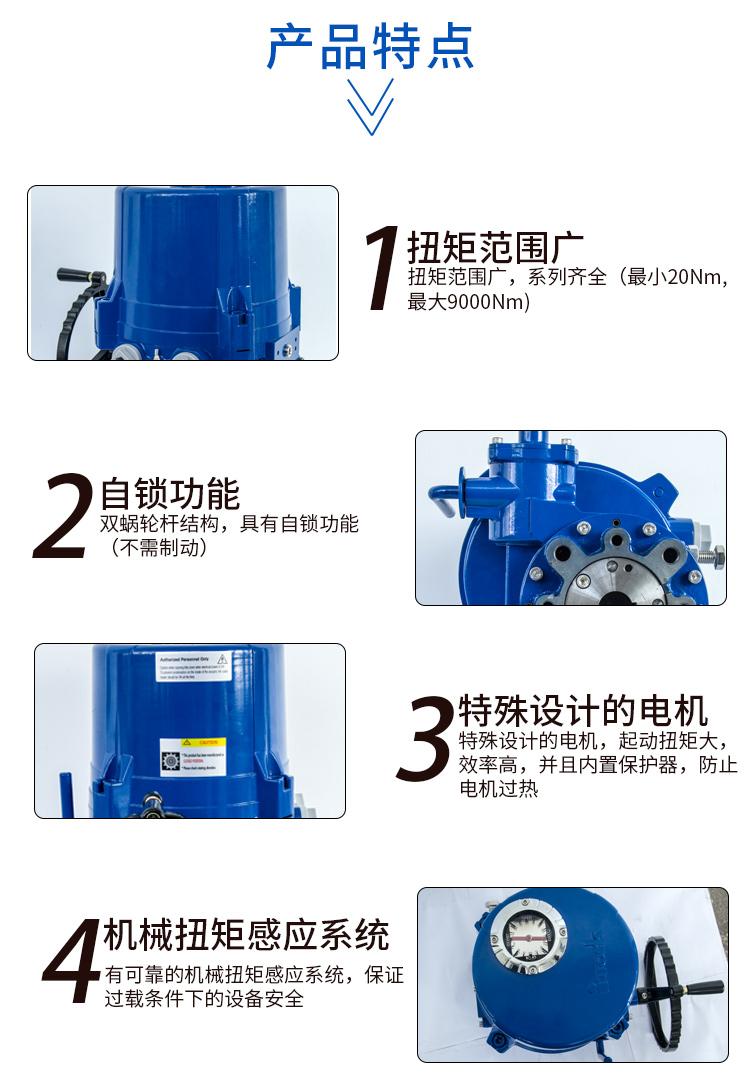 ITQ0800电动执行器