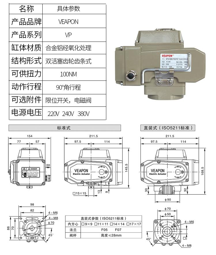 VEAPON电动执行器结构图