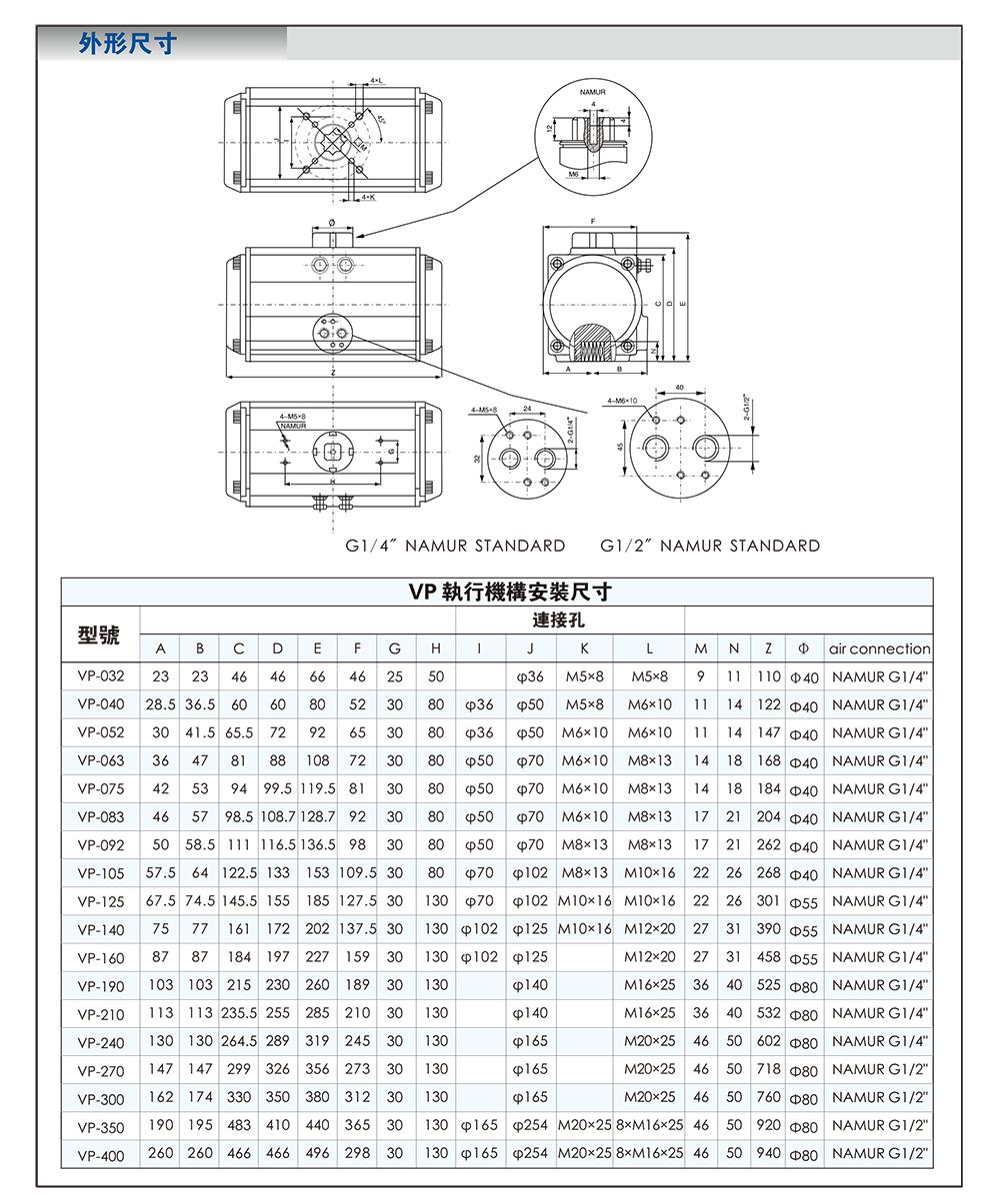 VEAPON气动执行器尺寸图