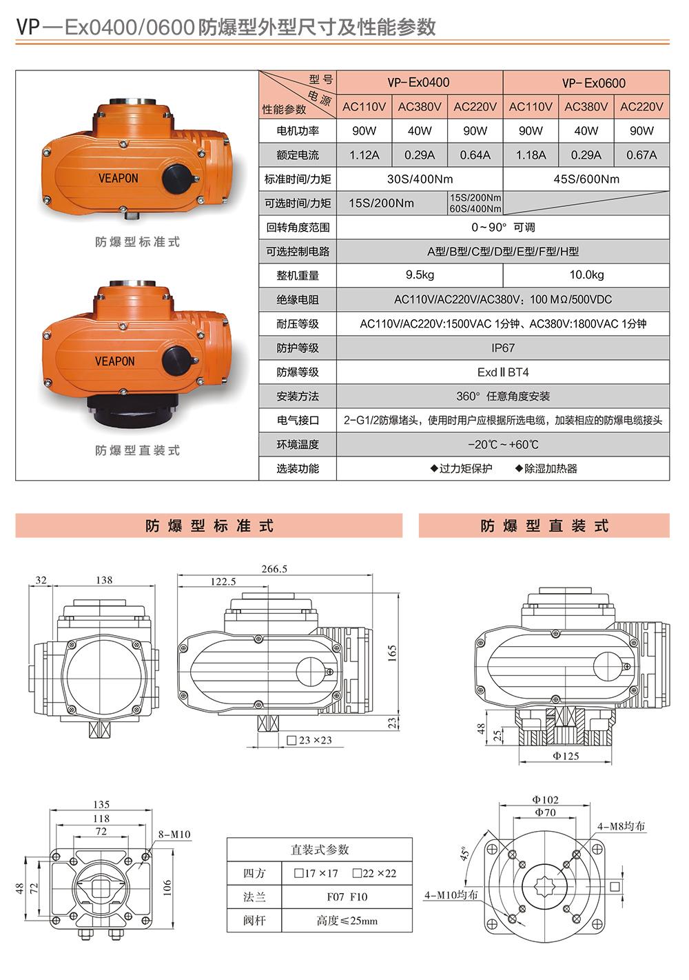 VEAPON防爆电动执行器尺寸图